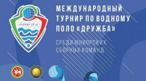 Сборные четырех стран соберутся в Казани на турнир по водному поло «Дружба»