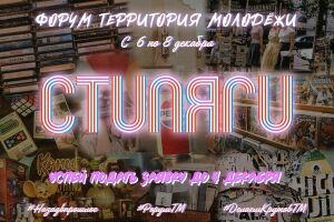 В Нижнекамске проведут молодежный форум для «Стиляг»
