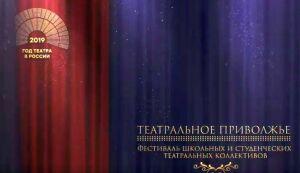 Татарстанцы смогут поддержать спектакли в финале фестиваля «Театральное Приволжье»