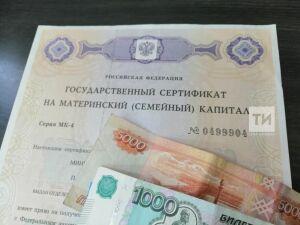 Ко Дню матери в Татарстане откроется горячая линия по вопросам маткапитала