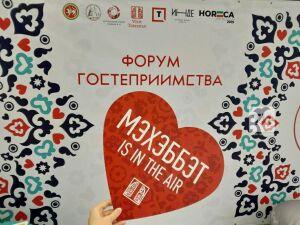 «РТ — в чемпионы гостеприимства»: в Казани стартовал Форум работников туриндустрии