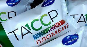 «Славица» выпустила мороженое к 100-летию ТАССР