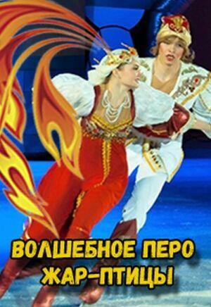 Казанцев приглашают на новогодний спектакль на льду «Волшебное перо Жар-птицы»