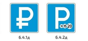 На парковках Казани появились новые дорожные знаки