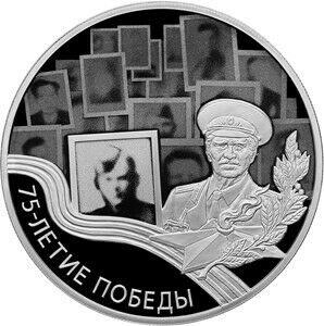 К 75-летию Победы в Великой Отечественной войне выпустили памятные монеты