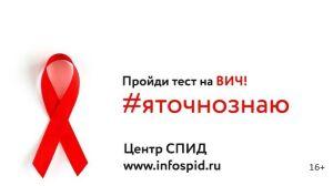 В Альметьевске открылись мобильные пункты тестирования на ВИЧ