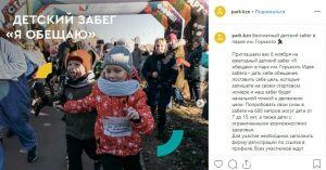 Юные казанцы примут участие в забеге «Я обещаю» в парке Горького