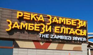 Казанская «Река Замбези» раскрыла режим работы и цены на билеты