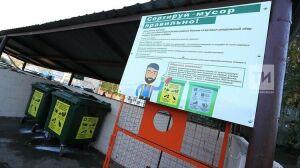 До 2022 года в Казани появятся около 2 тыс. площадок для раздельного сбора мусора