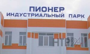 В 2020 году в Нижнекамске начнется работа по созданию нового индустриального парка