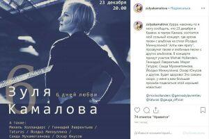 Певица Зуля Камалова анонсировала сольный концерт со звездами в Казани