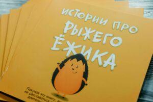 В Казани прочитают рассказы Венеры Новичковой, созданные при участии пациентов ДРКБ