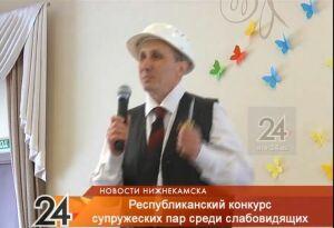 Конкурс «Суперсемья» в Нижнекамске собрал 13 незрячих супружеских пар