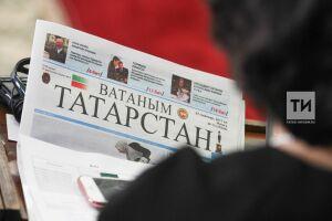 На заседании Госсовета РТ рассмотрят назначение нового главного редактора газеты «Ватаным Татарстан»