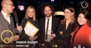 Премия «Нового Радио» признана лучшей в 2018 году