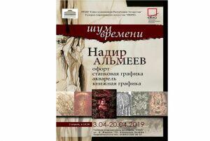 Офорты, акварели и иллюстрации Надира Альмеева выставят в Казанской Ратуше