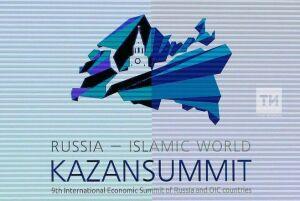 Песошин: Ключевой темой KazanSummit-2019 станет переход от перспектив к практической реализации