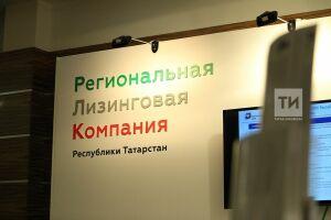 Портфель сделок Региональной лизинговой компании Татарстана достиг 1,9 млрд рублей