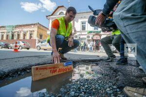 Активисты «Дорожной инспекции ОНФ» проверили около 12 объектов в Казани