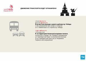 Во время открытия и закрытия чемпионата WorldSkills перекроют 14 участков казанских дорог