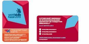 В Казани выпустили транспортную карту с символикой WorldSkills