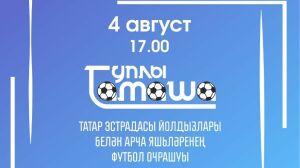 Звезды татарской эстрады сыграют в футбол и споют в Арске на фестивале «Туплы Тамаша»