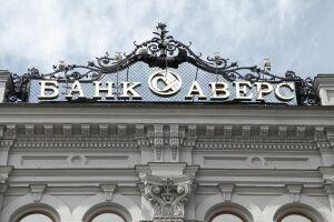 Банк «Аверс» продлевает акцию для держателей карт
