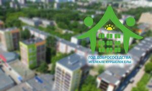В Нижнекамске дали старт Году добрососедства