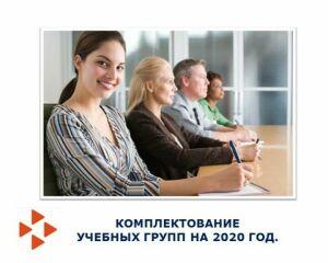 Центр занятости Бугульмы проводит комплектование учебных групп на 2020 год
