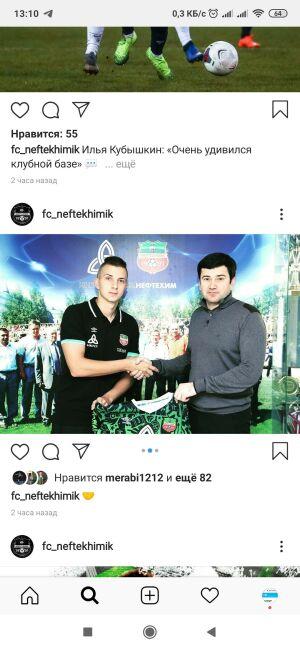 Новый игрок достался футбольному «Нефтехимику» бесплатно
