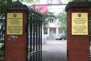 Окончательный состав Общественной палаты РТ утвержден в Казани