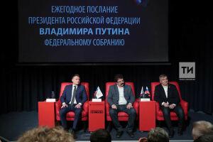 «Вопрос об изменениях назрел давно»: эксперты  в Казани обсудили Послание Путина