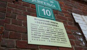 «Полукамушки 2.0»: Комитет Гущина презентовал предложения для инвесторов