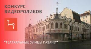 Школьники поборются за победу в конкурсе видеороликов «Театральные улицы Казани»