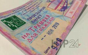 В Нижнекамске отменили безлимитные поездки на трамвае по проездному билету