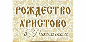 В селе Никольское Лаишевского района впервые проведут Рождественский фестиваль