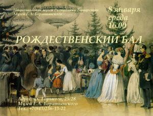 В музее Боратынского представят «нравоучительную» композицию «Усмирительный способ»