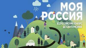 Юные татарстанцы могут принять участие во всероссийском конкурсе рисунка «Моя Россия»