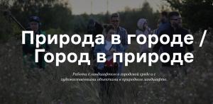 В Татарстане продолжается набор в лабораторию «Природа в городе/Город в природе»