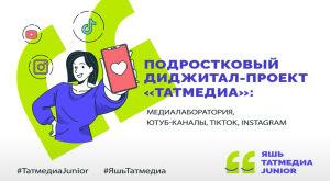В АО «Татмедиа» стартовали детские YouTube-проекты на татарском языке
