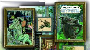 В музее Тукая откроется выставка книжной графики Байназара Альменова