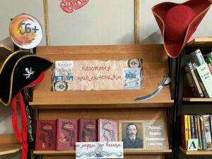 В детской библиотеке Лаишева открылась книжная выставка «Остров сокровищ»