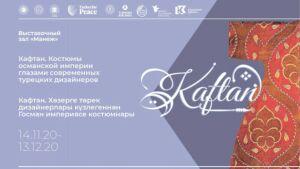В Казани представят костюм «Сююмбике Ханбике», созданный турецкими дизайнерами