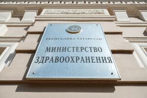 В Казани построят комплекс зданий для Минздрава РТ за 320 млн рублей