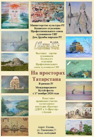 В Казани представят картину с изображениями ста знаковых личностей Татарстана