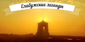 Елабужский музей-заповедник запустил серию видеороликов на основе легенд