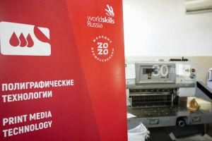 В Казани начался региональный чемпионат WorldSkills среди печатников