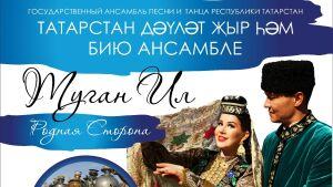 Госансамбль песни и танца РТ даст концерты в городах России