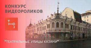 В Казанском ТЮЗе подведут итоги конкурса видеороликов «Театральные улицы Казани»