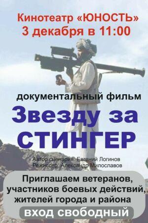 В Менделеевске состоится бесплатный показ фильма «Звезду за Стингер»